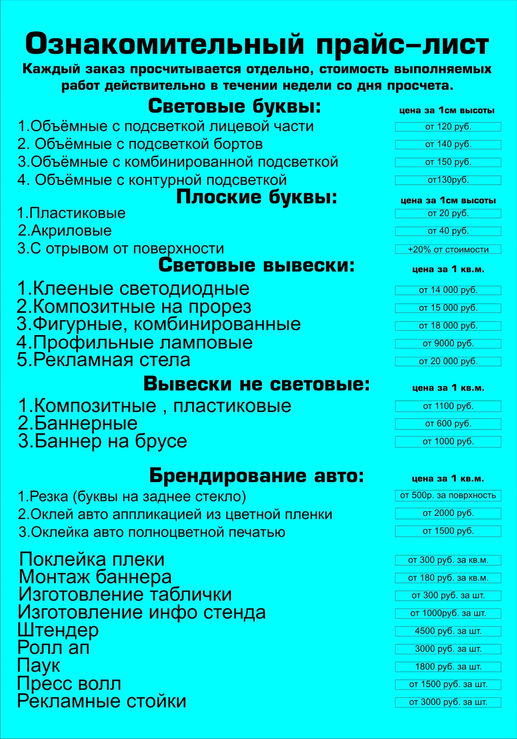 ffc20c3e4e584 ПРАЙС ЛИСТ   РЕКЛАМА В СОЧИ
